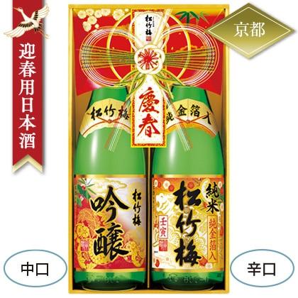 <※お歳暮対象商品>宝酒造 松竹梅〈吟醸・金箔純米干支〉セット