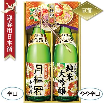 <※お歳暮対象商品>月桂冠 純米大吟醸・本醸造純金箔入セット