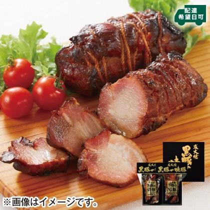 〈※父の日対象商品〉鹿児島県産黒豚の焼豚