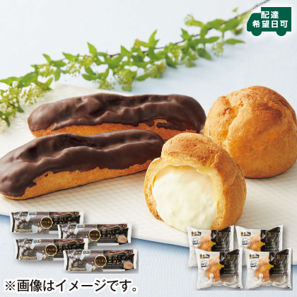 〈※父の日対象商品〉北海道ミルクのシュークリーム&エクレア