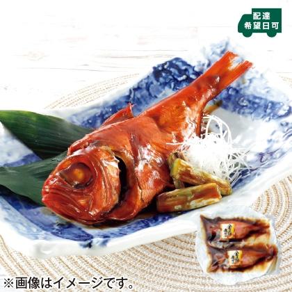 〈※敬老の日対象商品〉金目鯛姿煮詰合せ