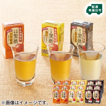 〈※敬老の日対象商品〉〈養命酒製造〉黒酢飲料3種18本セット