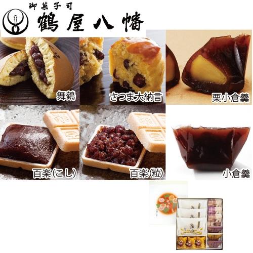 〈※敬老の日対象商品〉鶴屋八幡 和菓子詰合せ