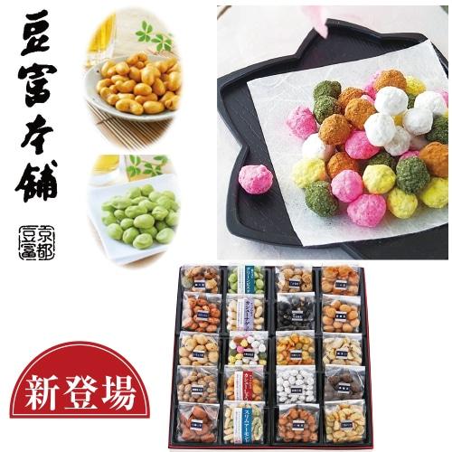 〈※敬老の日対象商品〉豆富本舗 豆蔵詰合せ(ナッツ入り)
