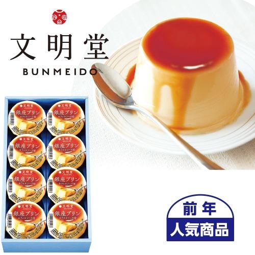 〈※敬老の日対象商品〉文明堂東京 銀座プリン