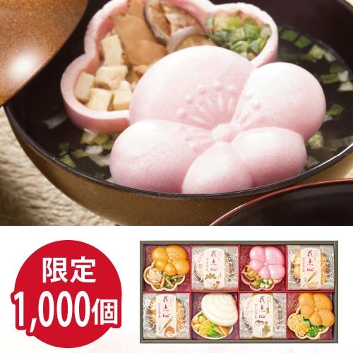 〈※敬老の日対象商品〉京都 辻が花 京野菜のお吸物最中詰合せ