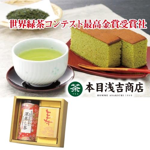 〈※敬老の日対象商品〉最高金賞受賞社の深蒸し茶と抹茶かすてら