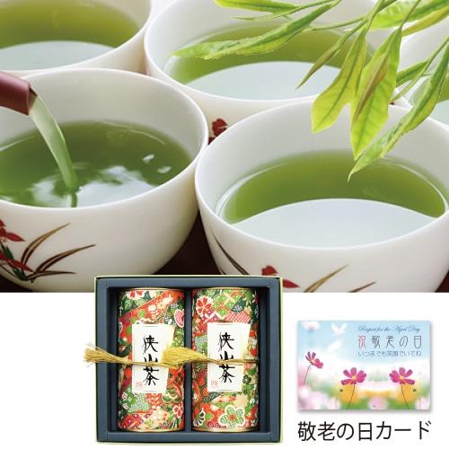 〈※敬老の日対象商品〉狭山茶詰合せ
