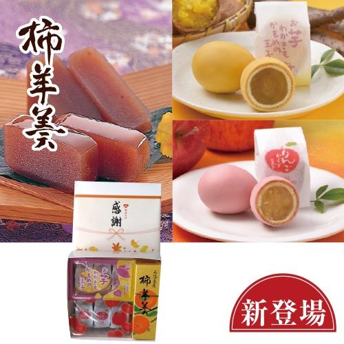 〈※敬老の日対象商品〉さいとう製菓 3種セット