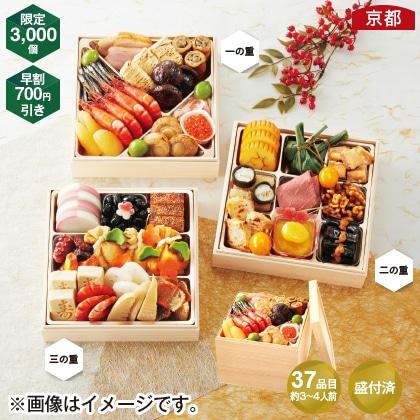 【早割】京菜味のむら おせち「桂」