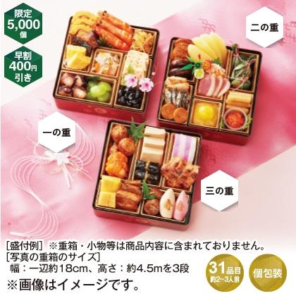 【早割】誠和の迎春おせち 三段用 重箱なし