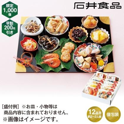 【早割】食塩不使用のおせち「千鶴」