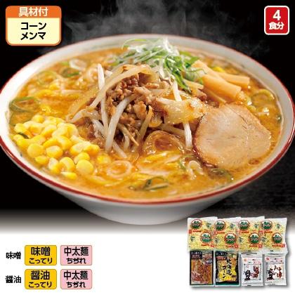 札幌西山ラーメン コーン・メンマセット 4食