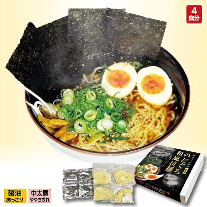 のどぐろ和風拉麺(醤油)