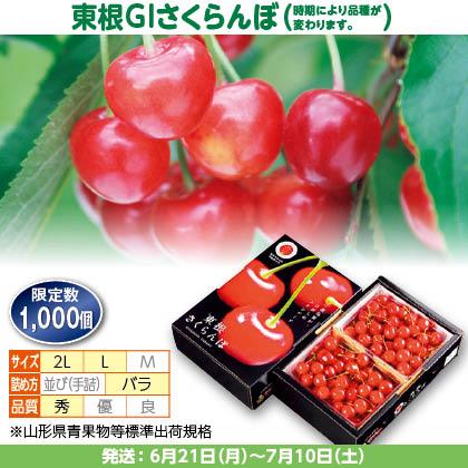 佐藤錦・紅秀峰(1)東根GIさくらんぼ400g(L又は2L、秀:バラ詰)×2