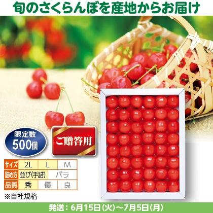 佐藤錦(8)500g(L又は2L、秀:手詰)