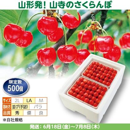 佐藤錦(17)600g(LA、秀:手詰)×2、保冷剤入