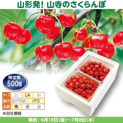 佐藤錦(18)500g(LA、秀:バラ詰)×2、保冷剤入