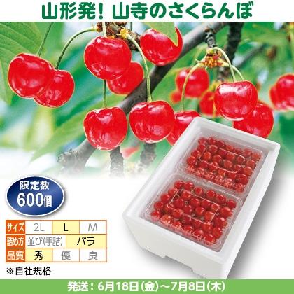 佐藤錦(20)350g(L、秀:バラ詰)×2、保冷剤入