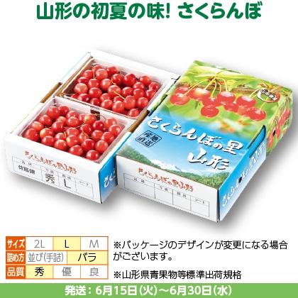 佐藤錦(29)500g(L、秀:バラ詰)×2