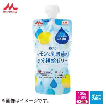 レモンと乳酸菌の水分補給ゼリー(12袋)