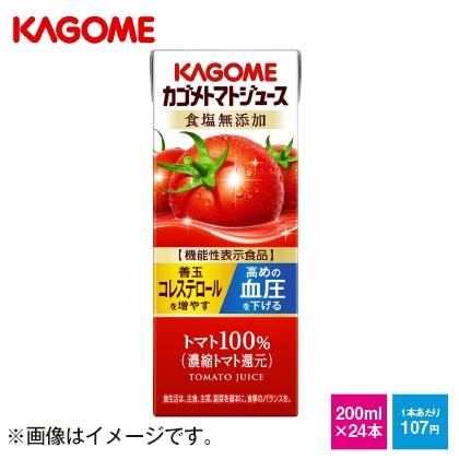 カゴメ トマトジュース食塩無添加A(24本)