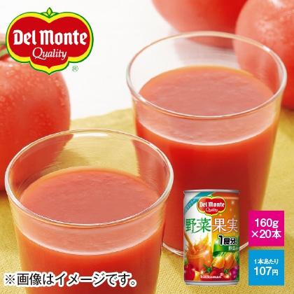 デルモンテ 野菜果実