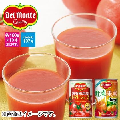 デルモンテ 食塩無添加トマトジュース&野菜果実