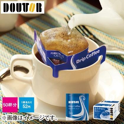 ドトール ドリップコーヒー オリジナルブレンド50P