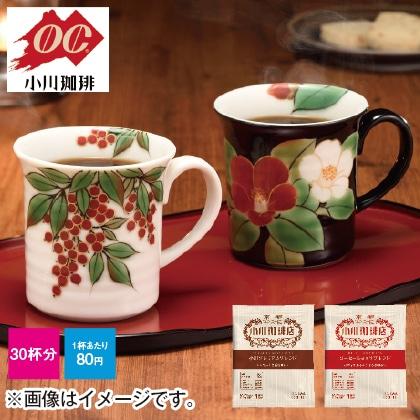 小川珈琲 ドリップコーヒーアソート 30杯分