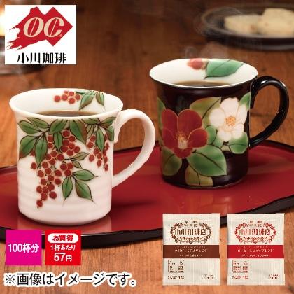 小川珈琲 ドリップコーヒーアソート 100杯分