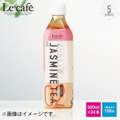 Lecafe ジャスミン茶