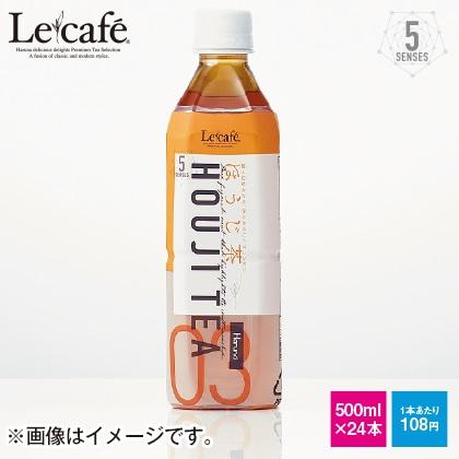 Lecafe ほうじ茶