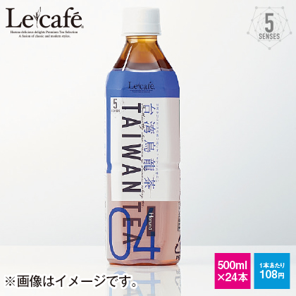 Lecafe 台湾烏龍茶