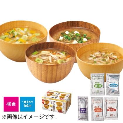 タニタ食堂監修のみそ汁48食セット