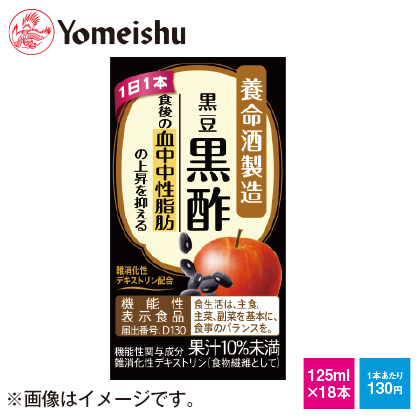 黒豆黒酢(18本)