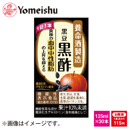 黒豆黒酢(30本)
