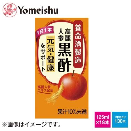 高麗人参黒酢(18本)
