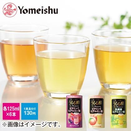 食べる前のうるる酢Beauty 3種セット(18本)