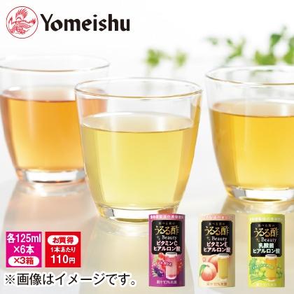 食べる前のうるる酢Beauty 3種セット(54本)
