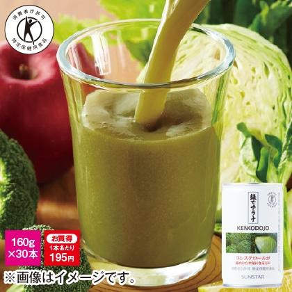 緑でサラナB(30本)