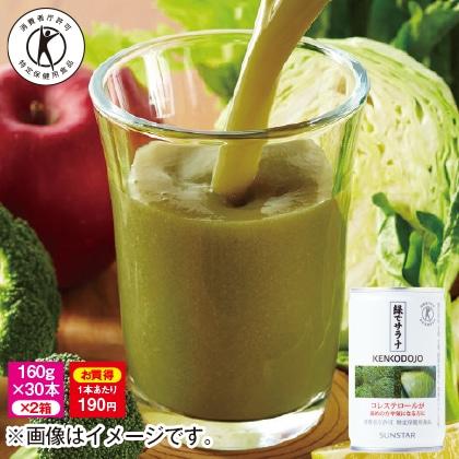 緑でサラナC(60本)