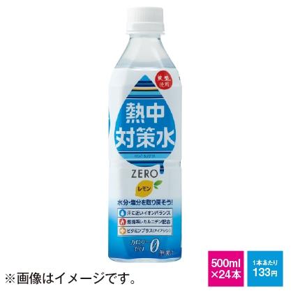 熱中対策水レモン風味