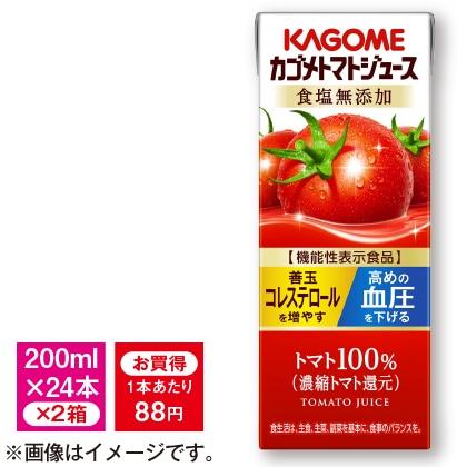 カゴメ トマトジュース食塩無添加B(48本)