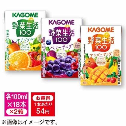 カゴメ 小容量 野菜生活3種セットB(108本)