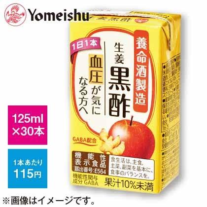 生姜黒酢(30本)