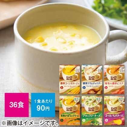 じっくりコトコトスープ6種詰合せ