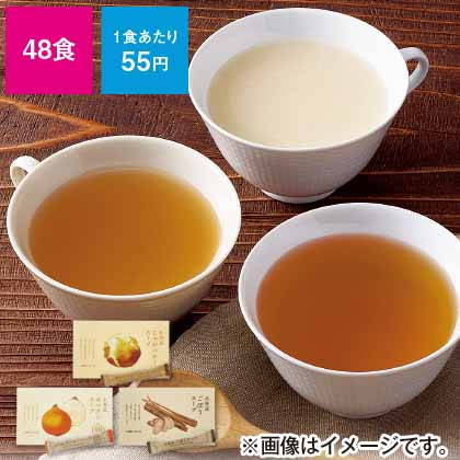 北海道スープセット