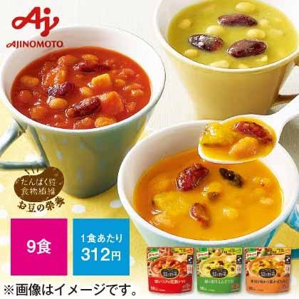 ポタージュで食べる豆と野菜 3種計9食