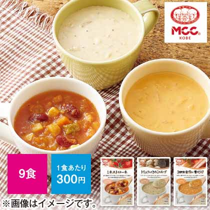 MCC 人気スープ3種セット